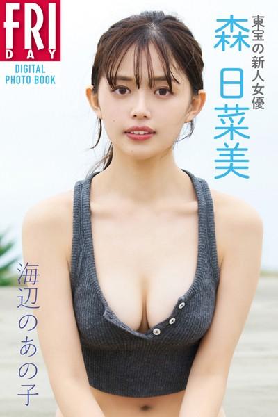 東宝の新人女優・森日菜美「海辺のあの子」 FRIDAYデジタル写真集