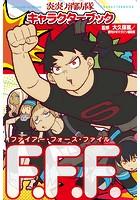 炎炎ノ消防隊キャラクターブック ファイアー・フォース・ファイル
