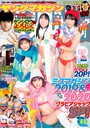ヤングマガジン 2021年4・5号 [2020年12月21日発売]