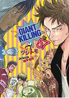 GIANT KILLING (57)
