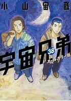 宇宙兄弟 オールカラー版 (38)