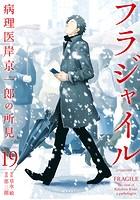 フラジャイル 病理医岸京一郎の所見 (19)