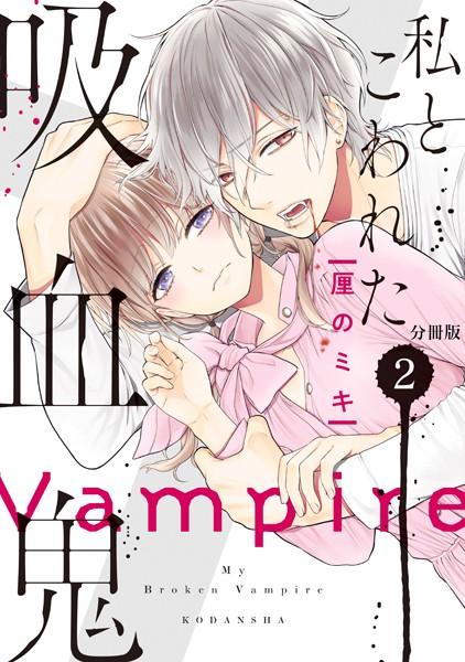 私とこわれた吸血鬼 分冊版 (2)