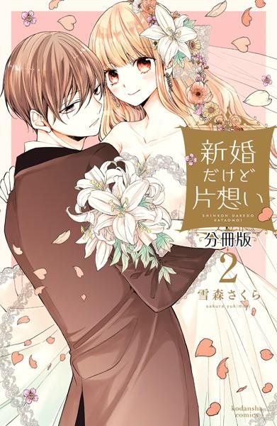 新婚だけど片想い 分冊版 (2)