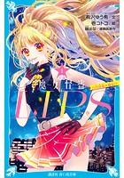 魔女怪盗LIP☆S