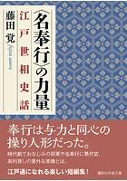 〈名奉行〉の力量 江戸世相史話