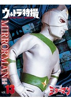 ウルトラ特撮PERFECT MOOK vol.13 ミラーマン