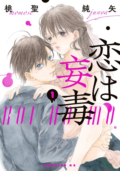 恋は妄毒 (1)