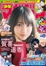 週刊少年マガジン 2021年7号[2021年1月13日発売]