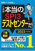 これが本当のSPI3テストセンターだ! 2023年度版