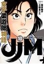 JJM 女子柔道部物語 (10)