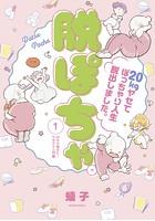 脱ぽちゃテーマ別セレクション 20キロ痩せた!ヤセテク入門編(単話)