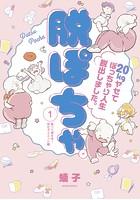 脱ぽちゃテーマ別セレクション 食べて痩せる!幸せダイエット編(単話)