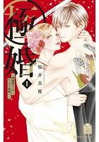 極婚〜超溺愛ヤクザとケイヤク結婚!?〜【期間限定 試し読み増量版】