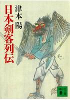 日本剣客列伝
