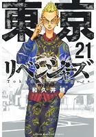 東京卍リベンジャーズ (21)