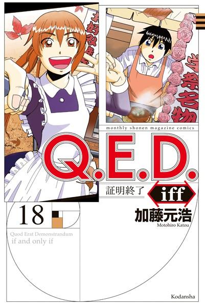 Q.E.D.iff ―証明終了― (18)