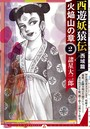 西遊妖猿伝 西域篇 火焔山の章 (2)