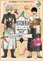 とんがり帽子のキッチン【期間限定 試し読み増量版】
