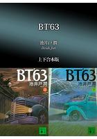 BT'63 合本版