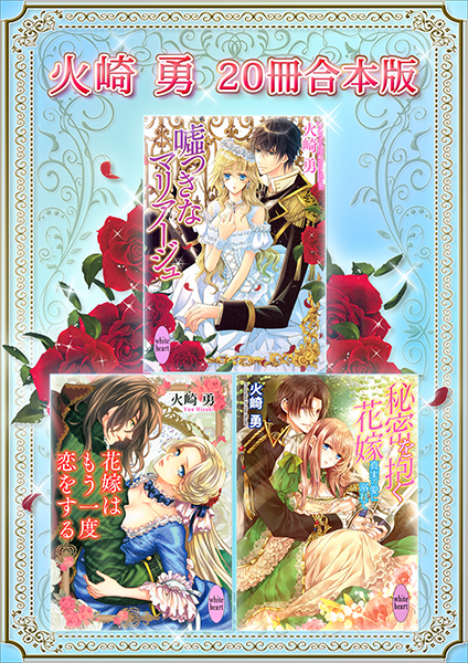 火崎勇 20冊合本版