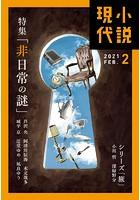 小説現代 2021年 2月号(ライト版)