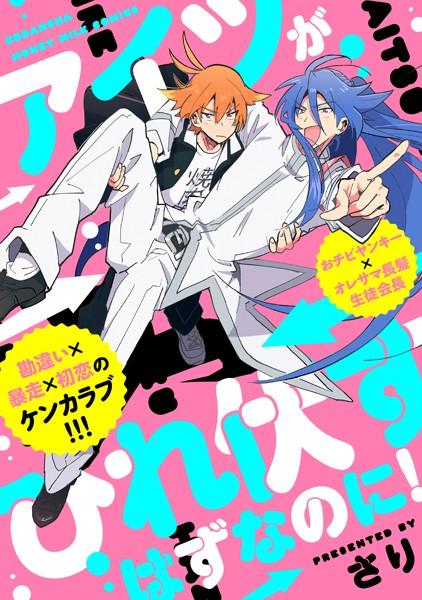 【恋愛 BL漫画】アイツがひれ伏すはずなのに!