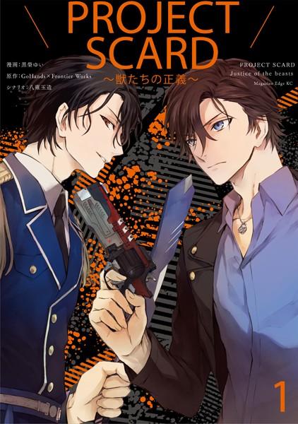 PROJECT SCARD 〜獣たちの正義〜 (1)