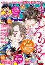 月刊少年マガジン 2021年4月号 [2021年3月5日発売]
