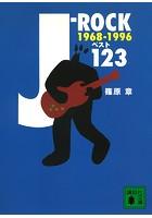 J-ROCKベスト123 1968〜1996