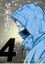 望郷太郎 (4)