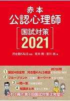 赤本 公認心理師国試対策 2021