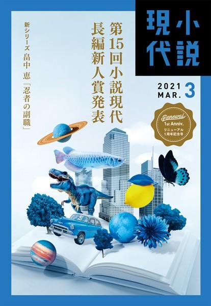 小説現代 2021年 3月号(ライト版)