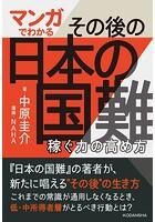 マンガでわかる その後の日本の国難 稼ぐ力の高め方