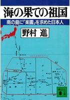 海の果ての祖国 南の島に「楽園」を求めた日本人