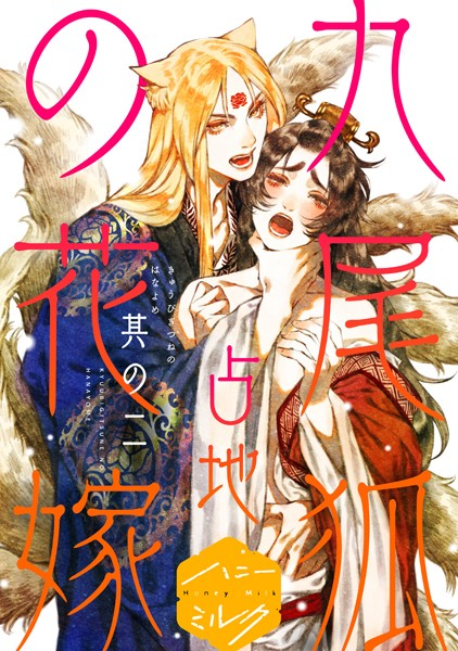 【bl 漫画 オリジナル】九尾狐の花嫁(単話)