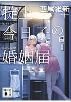 忘却探偵(文庫版)