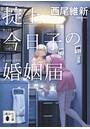 掟上今日子の婚姻届(文庫版)