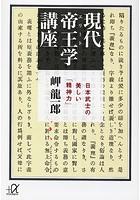 現代帝王学講座 ―日本武士の美しい「精神力」
