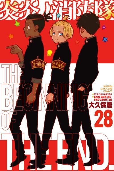 炎炎ノ消防隊 (28)