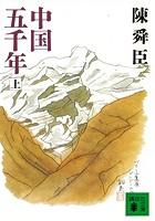中国五千年