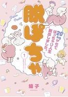 脱ぽちゃテーマ別セレクション ラストスパート!本気ヤセダイエット編(単話)