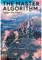 マスターアルゴリズム 世界を再構築する「究極の機械学習」