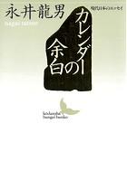 カレンダーの余白 現代日本のエッセイ