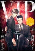 漫画版 VIP 分冊版 (1)