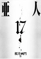 亜人 (17)