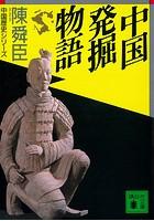 中国発掘物語