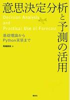 意思決定分析と予測の活用 基礎理論からPython実装まで
