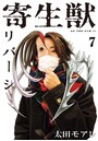 寄生獣リバーシ (7)