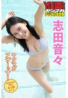 志田音々・ヤンマガアザーっす!<YM2020年50号未公開カット> ヤンマガデジタル写真集
